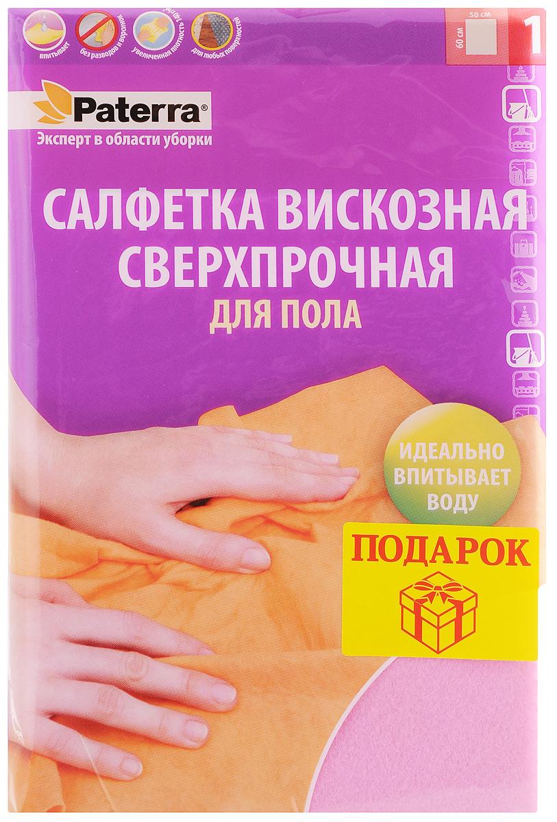 Салфетка для пола Paterra, сверхпрочная, 60 х 50 см + ПОДАРОК: Салфетка Paterra790009Сверхпрочная салфетка Paterra выполнена из вискозы и полипропилена. Предназначена для идеального мытья любого напольного покрытия (паркет, ламинат, кафель, линолеум, деревянный пол и другие). Прекрасно впитывает воду и другие жидкости, долго служит, не рвется и не теряет своей формы в процессе использования. Не оставляет ворсинок и разводов за счет особых добавок в составе материала. Работает как в сухом, так и во влажном виде. В подарок прилагается вискозная салфетка Paterra. Плотность салфетки для пола: 140 г/м2. Размер салфетки для пола: 60 х 50 см.