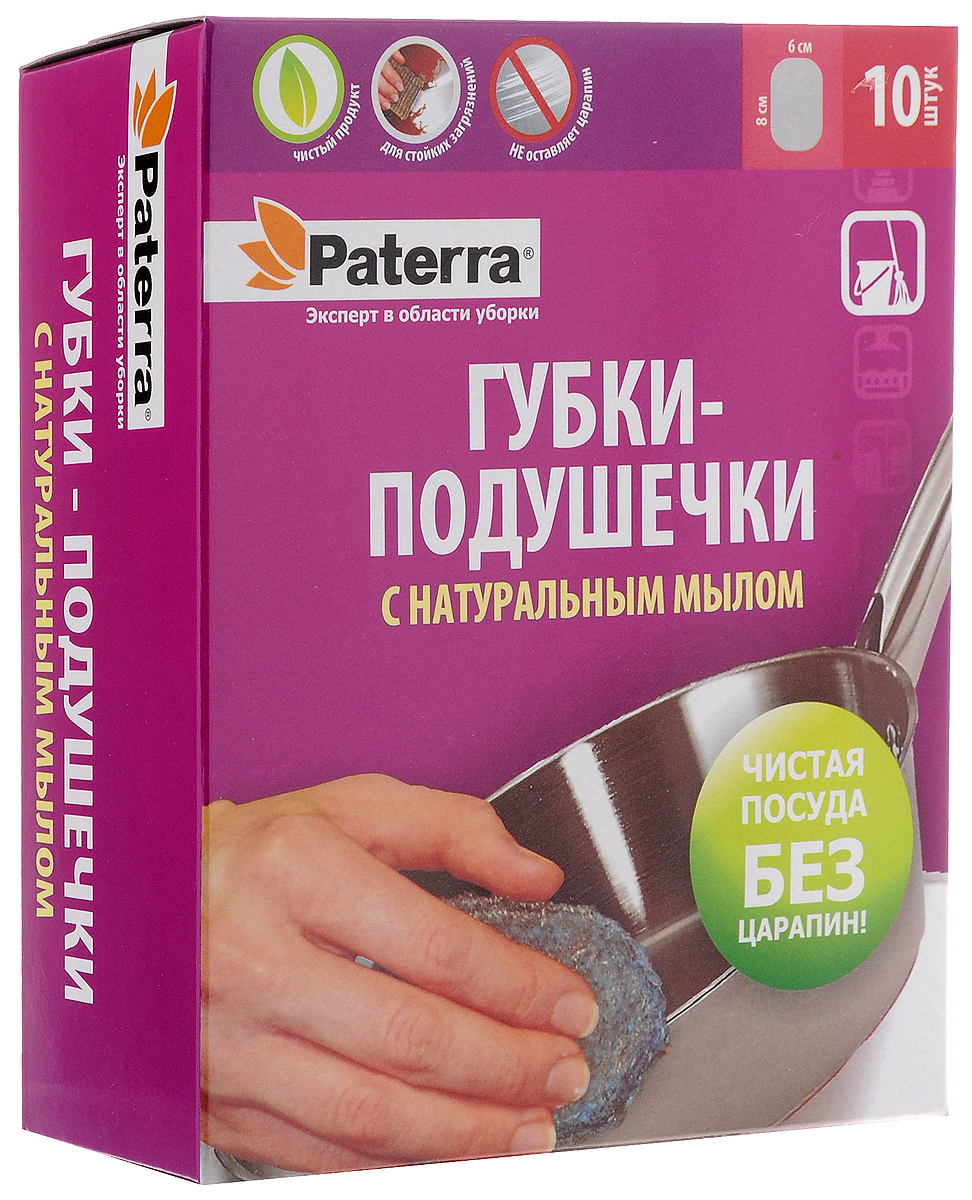 Губки-подушечки Paterra, с натуральным мылом, 8 х 6 см, 10 шт93728298Губки-подушечки Paterra выполнены из стального волокна с добавлением натурального мыла. Они предназначены для мытья сильнозагрязненной посуды без использования агрессивных химических средств. Идеальны для очистки столовых приборов, чашек от чайного налета, ржавых и известковых налетов на раковине, чистки духовки с сильными загрязнения. Губки-подушечки подходят для однократного применения (1-2 раза). Не царапают посуду благодаря ультратонкому волокно из стали.