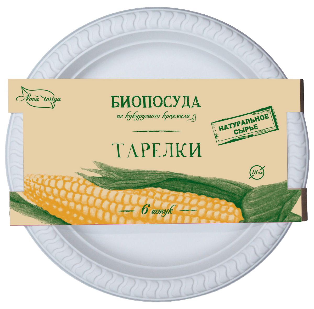 Набор одноразовых тарелок Nova Toriya, диаметр 17,8 см, 6 шт16Набор Nova Toriya состоит из шести круглых тарелок, выполненных из кукурузного крахмала и предназначенных для одноразового использования. Одноразовые тарелки будут незаменимы при поездках на природу, пикниках и других мероприятиях. Они не займут много места, легки и самое главное - после использования их не надо мыть.