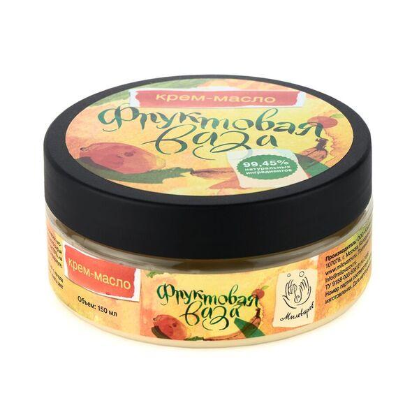 Мыловаров Крем масло для тела Фруктовая ваза, 150 млМШ5176Окутайте свое тело свежим и сладким ароматом тропических фруктов. Нанесите это крем-масло на кожу и почувствуйте, как натуральные масла ублажают каждую клеточку, возвращая ей молодость. Прочувствуйте, как сила экстрактов целебных растений пробуждает механизм обновления, заложенный в каждой клетке нашего организма. Сделать кожу безупречной так легко – просто используйте это ароматное крем-масло каждый день.