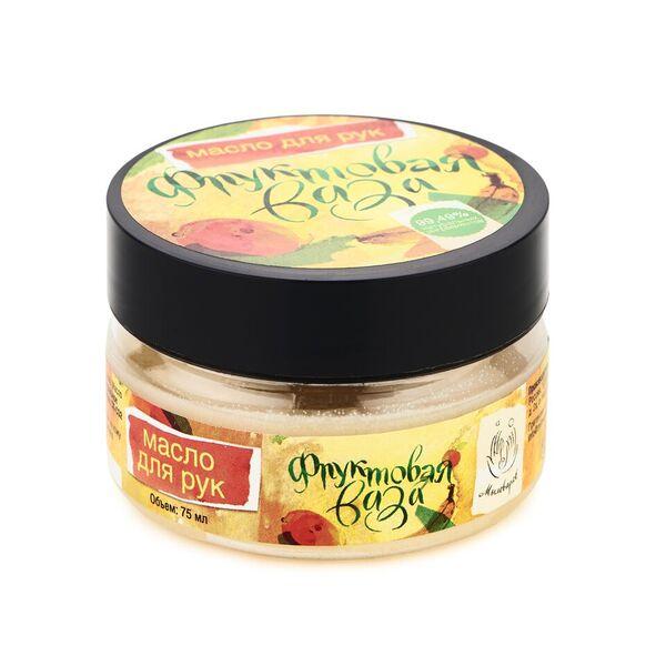 Мыловаров Твердое масло для рук Фруктовая ваза, 75 млFS-36054Кожа рук нуждается в интенсивном уходе. Масло для рук Фруктовая ваза содержит уникальный комплекс натуральных масел, обеспечивающих полноценный уход, увлажнение и питание для каждой клеточки кожи. Регулярно используйте это масло, источающее тонкий аромат тропических фруктов, и ласка ваших рук всегда будет нежной, словно дуновение весеннего ветерка.
