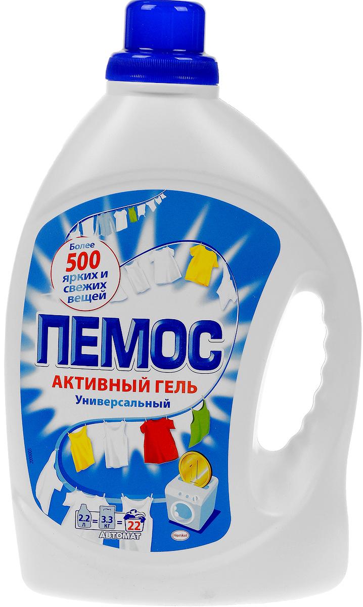 Гель для стирки Пемос, универсальный, 2,2 л935187Гель Пемос является универсальным средством для стирки как для белого, так и для цветного белья. Он отлично отстирывает различные загрязнения. Гель удобен при хранении и транспортировке, он более концентрированный, чем стиральный порошок. С помощью одной бутылки вы сможете отстирать более 500 вещей. Гель для стирки Пемос - стирает много, стоит недорого.Объем: 2,2 л. Товар сертифицирован.