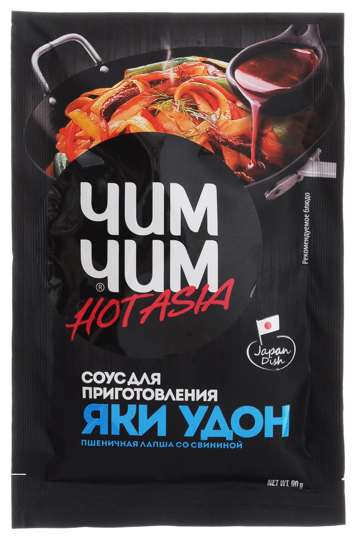 Чим-Чим Hot Asia соус для приготовления яки удон, 90 г0120710Чим-Чим Hot Asia - это соус для приготовления яки удон. Весь секрет приготовления азиатских блюд в быстрой обжарке ингредиентов с добавлением правильного соуса. Вам больше не придётся сомневаться в результате. Достаточно следовать простому рецепту на упаковке соуса, и у вас обязательно получится приготовить яркие и удивительно вкусные азиатские блюда самостоятельно.