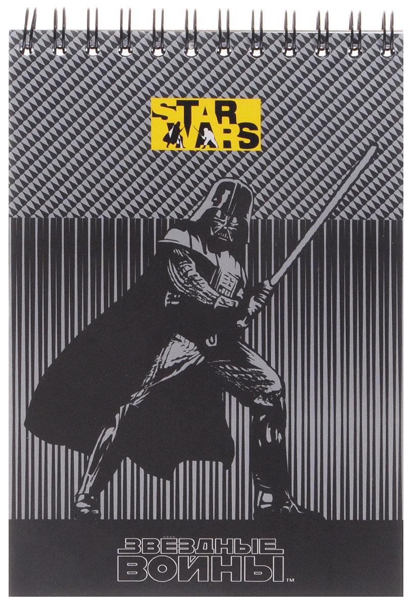 Star Wars Блокнот Darth Vader 60 листов в клеткуEHD-NB01Блокнот Darth Vader - незаменимый атрибут современного человека, необходимый для рабочих и повседневных записей в офисе и дома.Лицевая часть обложки выполнена из картона и оформлена изображением Дарта Вейдера с мечом, героя культового фильма Звездные войны. Тыльная часть обложки выполнена из плотного картона, что позволяет делать записи на весу. Внутренний блок состоит из 60 листов белой бумаги. Стандартная линовка в голубую клетку без полей. Листы блокнота соединены металлическим гребнем.