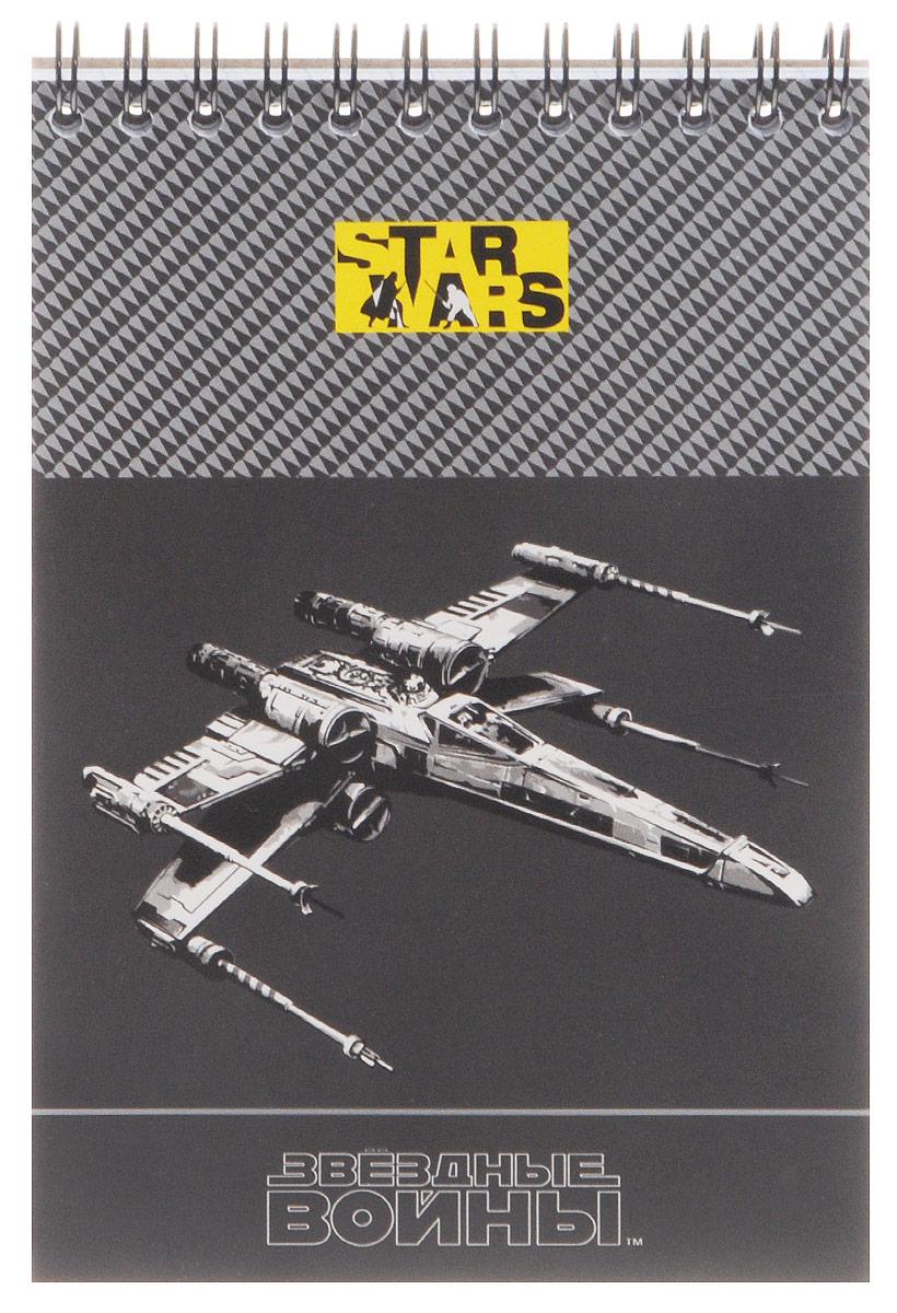 Star Wars Блокнот Звездный истребитель 60 листов в клеткуIDN105/A6/BRБлокнот Звездный истребитель - незаменимый атрибут современного человека, необходимый для рабочих и повседневных записей в офисе и дома.Лицевая часть обложки выполнена из картона и оформлена изображением истребителя из культового фильма Звездные войны. Тыльная часть обложки выполнена из плотного картона, что позволяет делать записи на весу. Внутренний блок состоит из 60 листов белой бумаги. Стандартная линовка в голубую клетку без полей. Листы блокнота соединены металлическим гребнем.