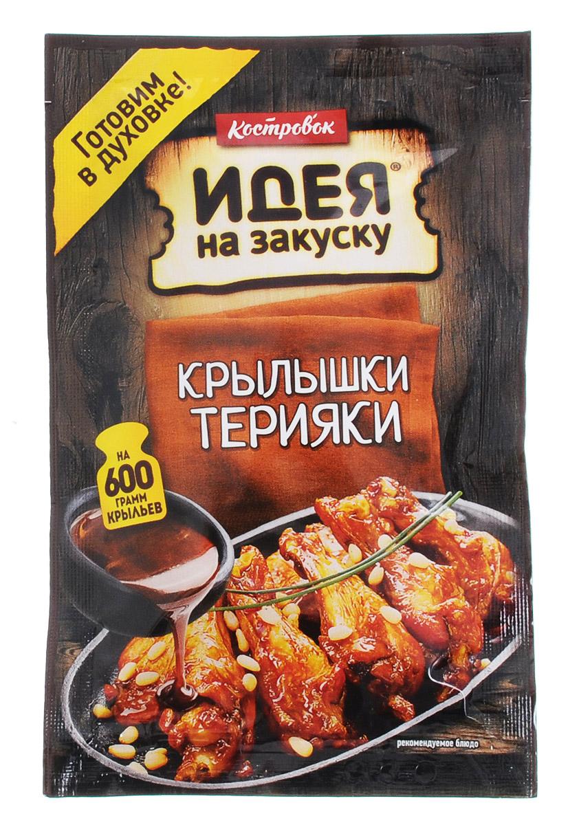 Костровок Идея на закуску соус для приготовления крылышек терияки, 90 г834Костровок Идея на закуску - отличный соус для приготовления крылышек терияки. На упаковке вы найдете легкие рецепты для домашнего приготовления горячих закусок из куриных крыльев.