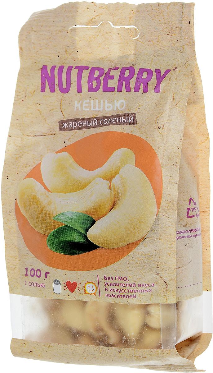 Nutberryкешьюжареныйсоленый,100г0120710Кешью - наименее калорийный орех, в нем содержится меньше жира, чем в других орехах. Благодаря полезным веществам содержащимся в этом орехе, он способствует снижению уровня холестерина в крови, укреплению иммунитета, обеспечению нормальной деятельности сердечно-сосудистой системы.