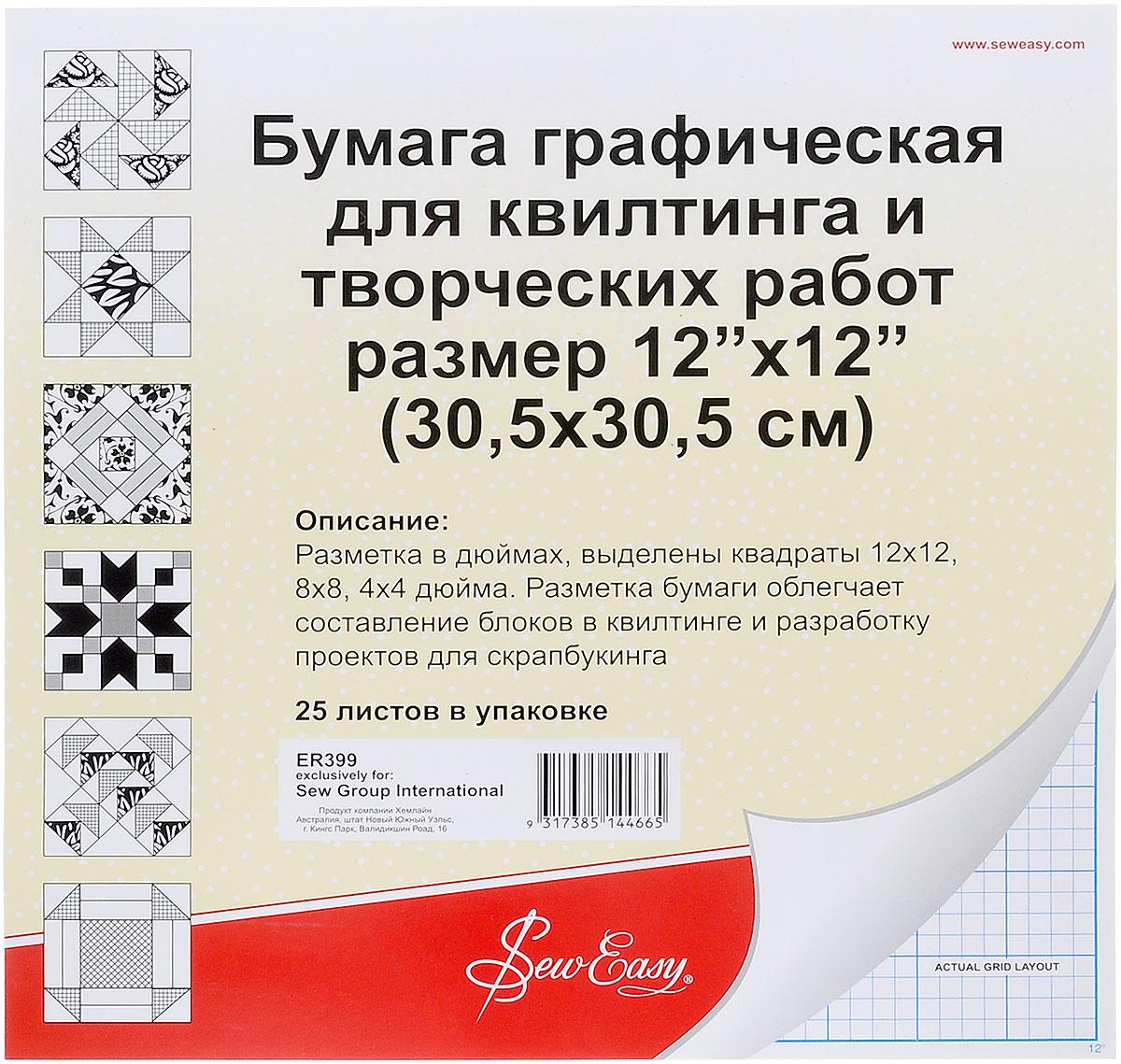 Бумага графическая Hemline, для квилтинга и творческих работ, 25 листовNLED-454-9W-BKГрафическая бумага Hemline позволяет расчерчивать блоки для пэчворка, дизайнерских проектов и скрапбукинга. Разметка в дюймах, выделены квадраты 4 х 4, 8 х 8, 12 х 12.Размер листа: 30,5 х 30,5 см.