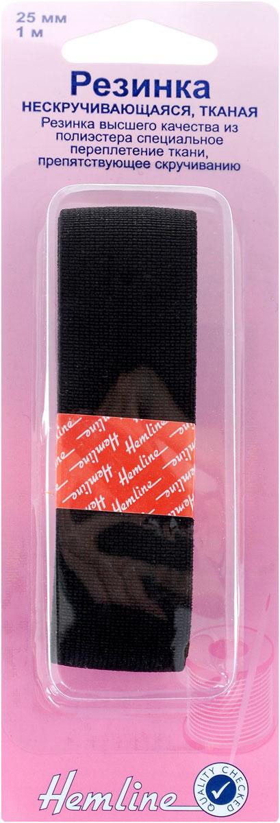 Резинка общего назначения Hemline, оплетенная, цвет: черный, 2,5 х 100 смNLED-454-9W-BKНескручивающаяся тканая резинка высшего качества Hemline выполнена из латекса и полиэстера специального переплетения. Широко используется там, где нужна более прочная резинка (пояс брюк, корсаж юбки). Допускается машинная стирка, сушка в стиральной машине. Не допускается отбеливание, глажение, химчистка.