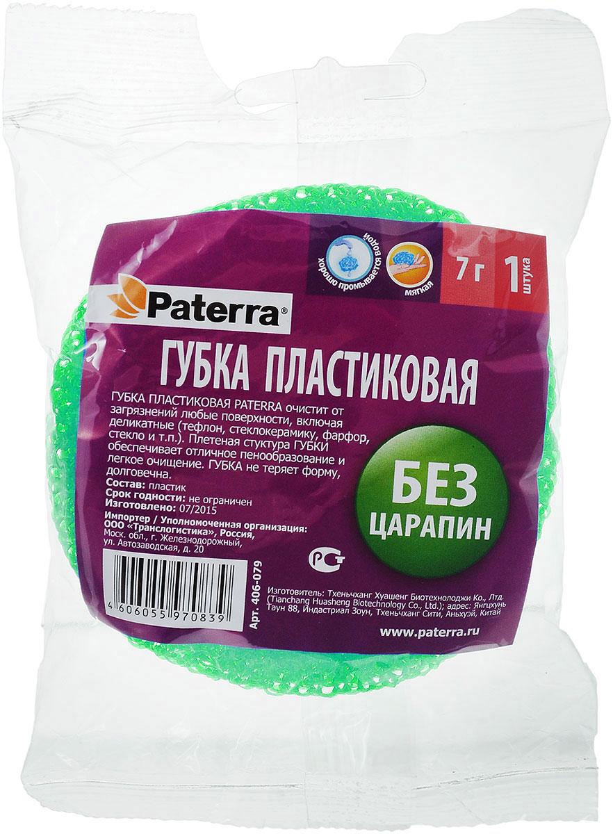 Губка для уборки Paterra, цвет: зеленый, диаметр 8 см406-079_зеленыйПластиковая губка Paterra очистит от загрязнений любые поверхности, включая деликатные (тефлон, стеклокерамику, фарфор, стекло и многое другое). Плетеная структура губки обеспечивает отличное пенообразование и легкое очищение. Губка не теряет формы, долговечна.