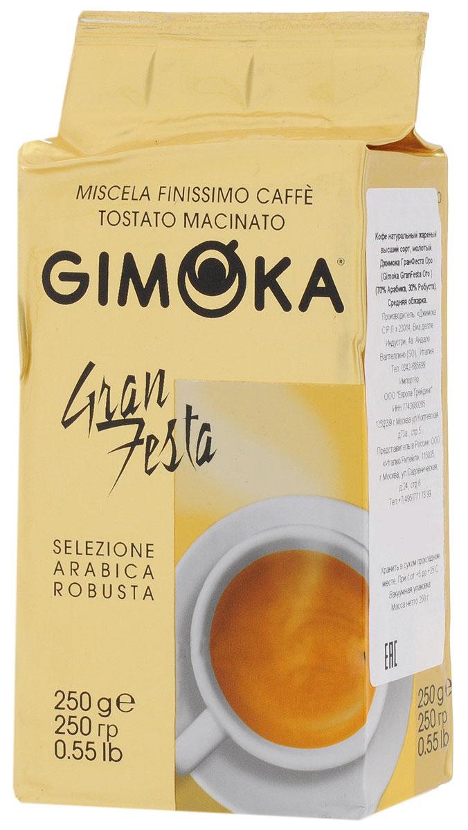 Gimoka Oro Gran Festa молотый кофе, 250 г0120710Кофе Gimoka Oro Gran Festa - классическая итальянская смесь Арабики и Робусты. Напиток обладает душистым обволакивающим ароматом средней сладости и крепости.
