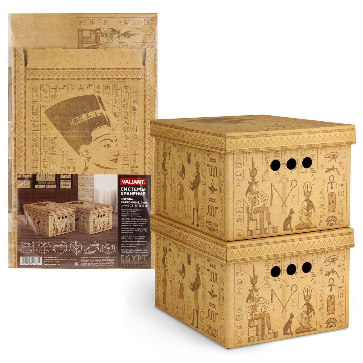 Короб для хранения Valiant Egypt, складной, 25 х 33 х 18,5 см, 2 штEG-BCTN-2SКороб для хранения Valiant Egypt изготовлен из картона. Изделие легко и быстро складывается. Оснащен крышкой и тремя отверстиями, которые позволяют удобно его выдвигать. Такой короб прекрасно подойдет для хранения бытовых мелочей, аксессуаров для рукоделия и других мелких предметов. С ним все мелкие вещи будут храниться аккуратно и не потеряются. Размер изделия (в собранном виде): 25 х 33 х 18,5 см.