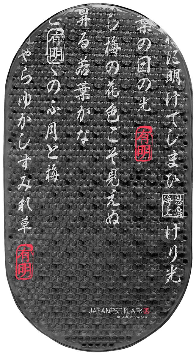 Коврик для ванной Valiant Japanese Black, на присосах, 69 х 39 см391602Коврик для ванной Valiant Japanese Black овальной формы выполнен из эластичного полимерного материала, обладающего повышенными противоскользящими свойствами, а благодаря специальным присоскам надежно крепится к поверхности. Материал коврикасодержит антибактериальные компоненты, устойчив к воздействию влаги.Высокая износостойкость коврика и стойкость цвета позволит вам наслаждаться покупкой долгие годы. Размеры коврика: 69 х 39 см.