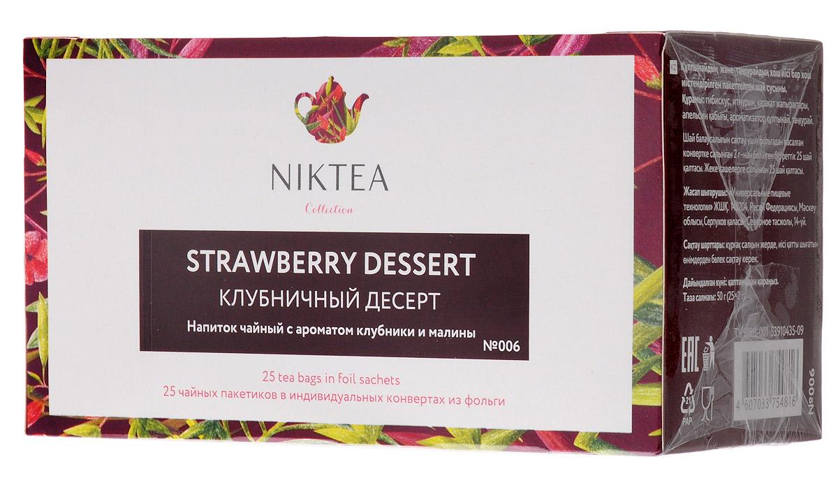 Niktea Strawberry Dessert чай фруктовый в пакетиках, 25 шт0120710Niktea Strawberry Dessert - ягодно-фруктовое ассорти с приятной кислинкой египетского каркаде. Соблазнительный летний коктейль для любителей ярких вкусов.NikTea следует правилу качество чая - это отражение качества жизни и гарантирует:Тщательно подобранные рецептуры в коллекции топовых позиций-бестселлеров. Контролируемое производство и сертификацию по международным стандартам. Закупку сырья у надежных поставщиков в главных чаеводческих районах, а также в основных центрах тимэйкерской традиции - Германии и Голландии. Постоянство качества по строго утвержденным стандартам. NikTea - это два вида фасовки - линейки листового и пакетированного чая в удобной технологичной и информативной упаковке. Чай обладает многофункциональным вкусоароматическим профилем и подходит для любого типа кухни, при этом постоянно осуществляет оптимизацию базовой коллекции в соответствии с новыми тенденциями чайного рынка. Фильтр-бумага для пакетированного чая NikTea поставляется одним из мировых лидеров по производству специальных высококачественных бумаг - компанией Glatfelter. Чайная фильтровальная бумага Glatfelter представляет собой специально разработанный микс из натурального волокна абаки и целлюлозы. Такая фильтр-бумага обеспечивает быструю и качественную экстракцию чая, но в то же самое время не пропускает даже самые мелкие частицы чайного листа в настой. В результате вы получаете превосходный цвет, богатый вкус и насыщенный аромат чая.