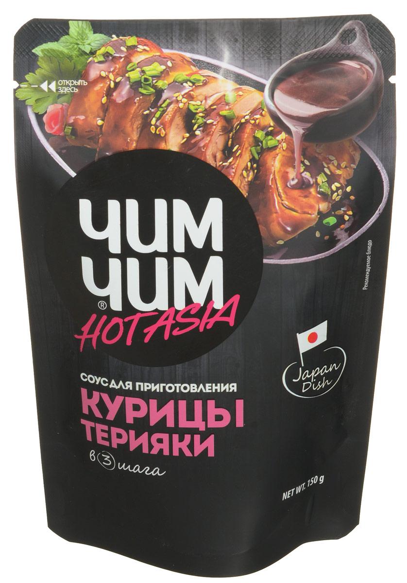 Чим-Чим Соус для приготовления курицы терияки, 150 г0120710Весь секрет приготовления азиатских блюд в быстрой обжарке ингредиентов с добавлением правильного соуса. Вам больше не придётся сомневаться в результате. Достаточно следовать простому рецепту на упаковке соуса Чим-Чим, и у вас обязательно получится приготовить яркие и удивительно вкусные азиатские блюда самостоятельно.