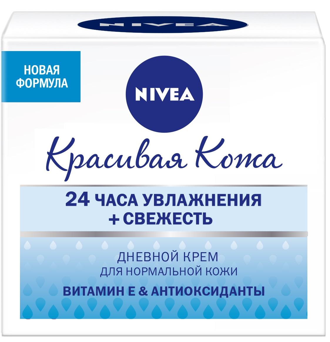 NIVEA Увлажняющий дневной кремдля нормальной кожи 50 млA7347711Увлажняющий дневной крем Nivea Красота и свежесть с экстрактом лотоса и витаминами быстро впитывается и поддерживает природный баланс увлажненности нормальной и комбинированной кожи.Интенсивно увлажняет и надолго освежает кожу. Солнцезащитные фильтры SPF 8 защищают кожу от негативного воздействия окружающей среды и преждевременного старения. Результат: свежая и эластичная кожа. Характеристики:Объем: 50 мл. Производитель: Польша. Артикул: 81202. Товар сертифицирован.