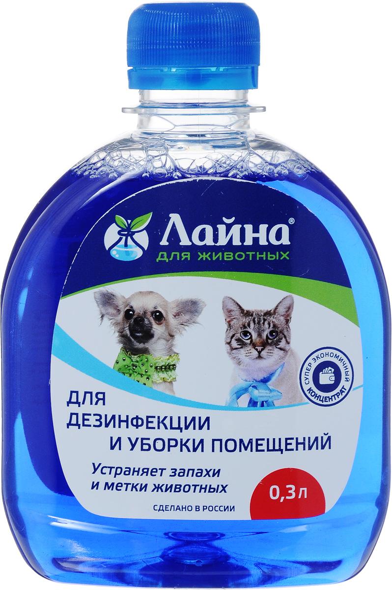 Средство дезинфицирующее для животных Лайна, концентрат, 300 мл0120710Моющее средство Лайна предназначена для обеззараживания, дезодорации, предметов ухода и мойки мест обитания животных. Уничтожает возбудителей кишечных, гнойных, грибковых, аденовирусных инфекций, обладает отличными моющими свойствами, устраняет неприятные запахи, не портит поверхности и ткани.Объем: 300 мл. Товар сертифицирован.