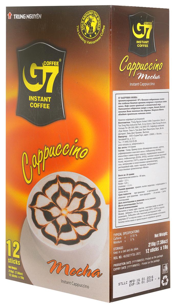 Trung Nguyen G7 Cappuccino Мокка кофе растворимый, 12 стиков4791029011493Ароматизированный кофе Trung Nguyen G7 Cappuccino Мокка с большим содержанием сливок, идеально подходит для создания богатого аромата капучино с толстым слоем пенки. Этот растворимый кофе имеет приятный и ненавязчивый вкус. Уменьшенное содержание сахара и жиров, делает данный напиток более полезным для здоровья. Trung Nguyen G7 Cappuccino со вкусом Мокка обладает приятными нотками какао во вкусе.