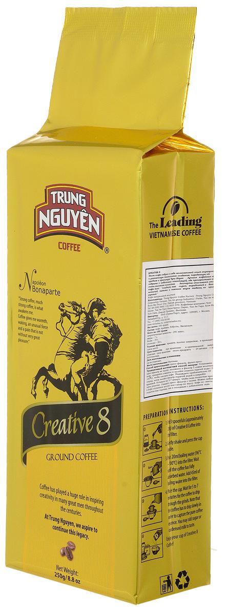 Trung Nguyen Creative 8 кофе молотый, 250 г0120710Trung Nguyen Creative 8 - жемчужина Коллекции Creative! Кофе считается одним из лучших и известных во всем мире. Он собрал в себе многовековой опыт выращивания и уникальную технологию создания, переданную от предков и хранимую Чунг Нгуен.Лучшие кофейные зерна собраны с небольших плантаций, где произрастает кофе очень высокого качества. Баланс трех сортов Кофе: Арабики, Робусты, Эксцельзы, придает мягкий аромат. Благодаря инновационным процессам, имитирующим ферментацию, кофе приобретает статус самого дорогого кофе Лювак (Luwak).Эксперты описывают этот кофе так: Сладкий, как сироп; вкрадчивый и богатый шоколадный аромат, патока и немного вкуса табака, но приятно горький. Практически не отличается от знаменитого во всем мире кофе Лювак (Luwak).Благодаря усилиям фермеров, их квалификации, неугасающему энтузиазму и соблюдению традиционной и многовековой рецептуре, вы можете насладиться неоценимым источником ароматов и вкусов этой коллекции.
