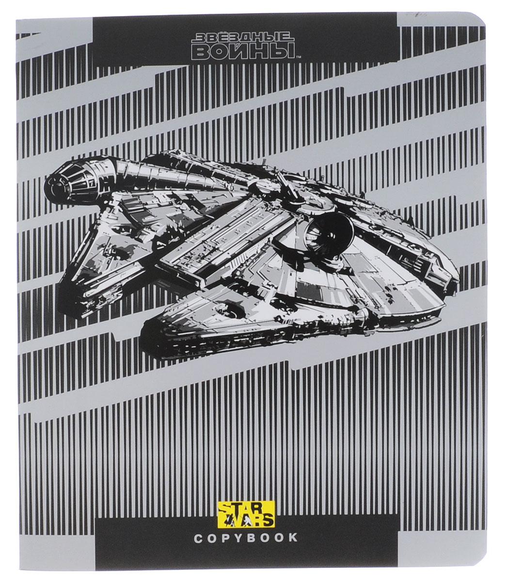 Star Wars Тетрадь 48 листов в клетку дизайн 148Т5В1_15010Тетрадь Star Wars отлично подойдет для занятий школьнику, студенту, а также для различных записей. Обложка, выполненная из ламинированного картона, оформлена изображением космического корабля из культовой фантастической саги Звездные войны. Внутренний блок тетради, соединенный двумя металлическими скрепками, состоит из 48 листов белой бумаги. Стандартная линовка в клетку голубого цвета дополнена полями, совпадающими с лицевой и оборотной стороны листа.