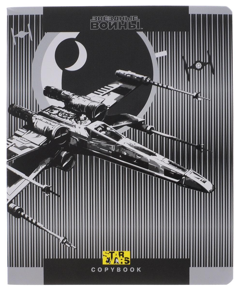 Star Wars Тетрадь 48 листов в клетку дизайн 572523WDТетрадь Star Wars отлично подойдет для занятий школьнику, студенту, а также для различных записей. Обложка, выполненная из ламинированного картона, оформлена изображением космического корабля из культовой фантастической саги Звездные войны. Внутренний блок тетради, соединенный двумя металлическими скрепками, состоит из 48 листов белой бумаги. Стандартная линовка в клетку голубого цвета дополнена полями, совпадающими с лицевой и оборотной стороны листа.