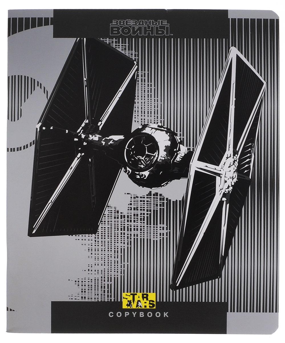 Star Wars Тетрадь 48 листов в клетку дизайн 372523WDТетрадь Star Wars отлично подойдет для занятий школьнику, студенту, а также для различных записей. Обложка, выполненная из ламинированного картона, оформлена изображением космического корабля из культовой фантастической саги Звездные войны. Внутренний блок тетради, соединенный двумя металлическими скрепками, состоит из 48 листов белой бумаги. Стандартная линовка в клетку голубого цвета дополнена полями, совпадающими с лицевой и оборотной стороны листа.