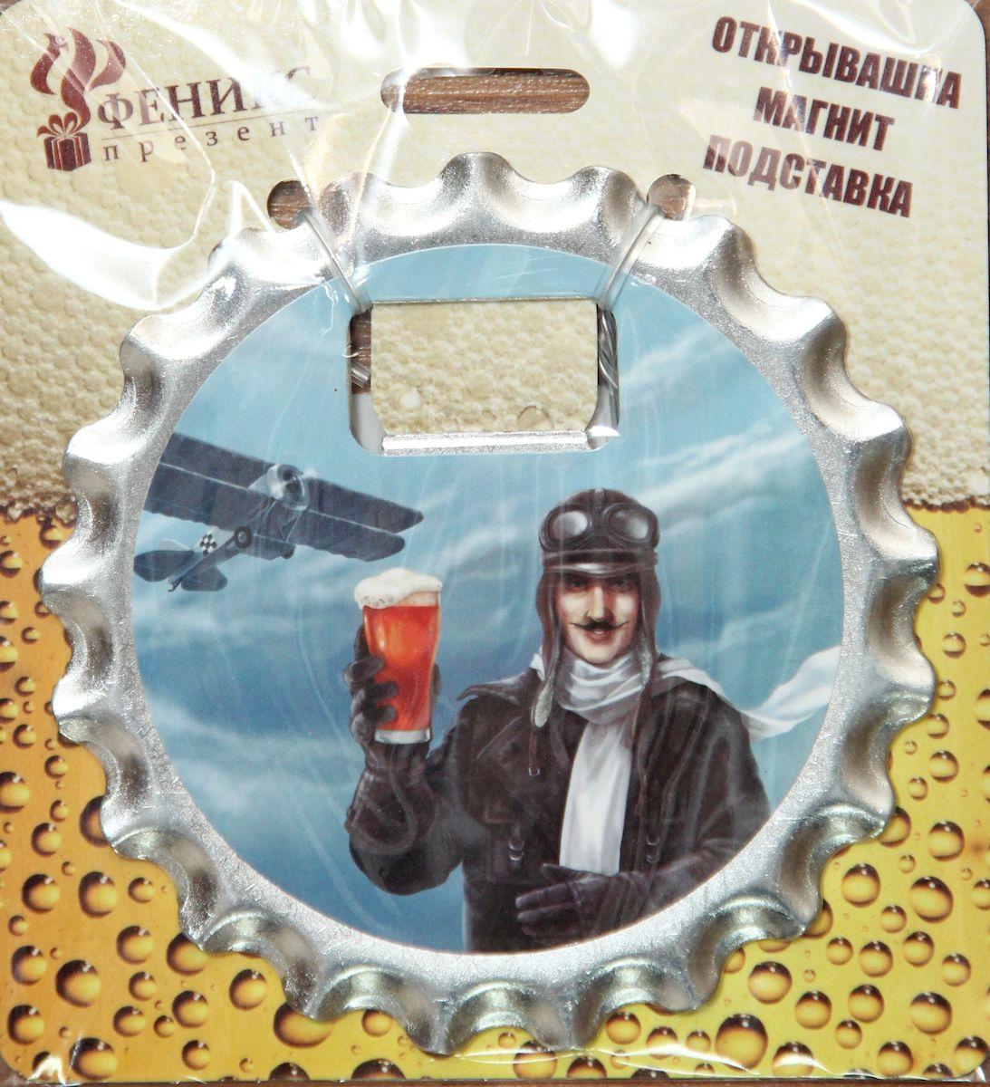 Ключ для открывания бутылок Magic Home Авиатор, с магнитом54 009312Ключ для открывания бутылок - это полезный и нужный прибор в каждом доме. Он представляет собой подставку под пивной стакан с отверстием для удобного снятия металлических пробок с бутылок. Лицевая сторона украшена оригинальным изображением, а на оборотной стороне закреплены магнит и три пробковые вставки для защиты поверхности стола от повреждений. Изделие выполнено из оцинкованного металла.