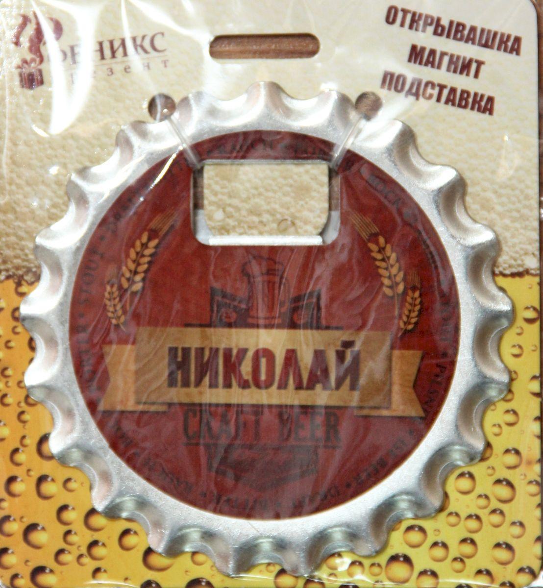 Ключ для открывания бутылок Magic Home Николай, с магнитом54 009305Ключ для открывания бутылок - это полезный и нужный прибор в каждом доме. Он представляет собой подставку под пивной стакан с отверстием для удобного снятия металлических пробок с бутылок. Лицевая сторона украшена оригинальным изображением, а на оборотной стороне закреплены магнит и три пробковые вставки для защиты поверхности стола от повреждений. Изделие выполнено из оцинкованного металла.