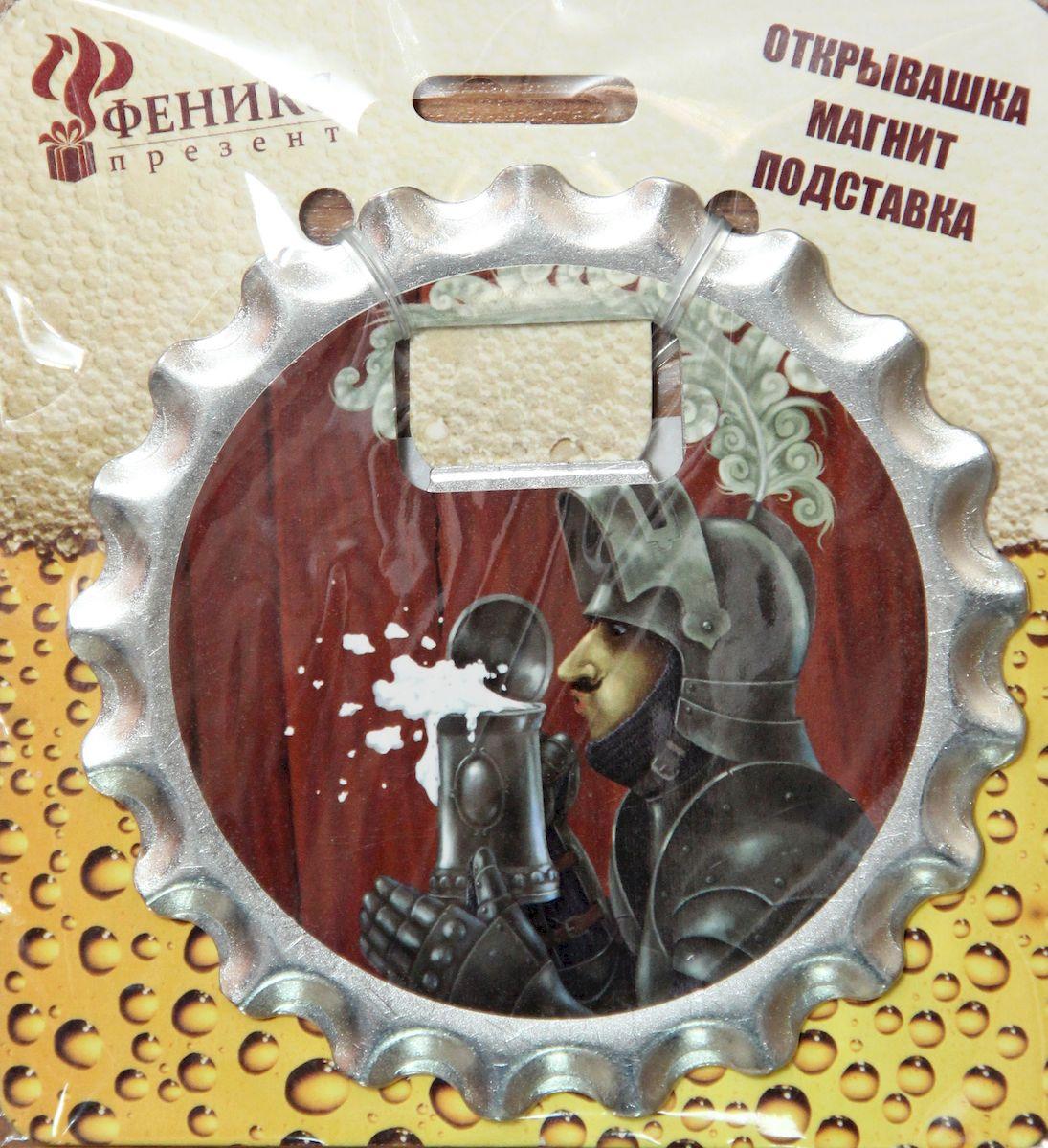 Ключ для открывания бутылок Magic Home Рыцарь с магнитом54 009312Ключ для открывания бутылок - это полезный и нужный прибор в каждом доме. Он представляет собой подставку под пивной стакан с отверстием для удобного снятия металлических пробок с бутылок. Лицевая сторона украшена оригинальным изображением, а на оборотной стороне закреплены магнит и три пробковые вставки для защиты поверхности стола от повреждений. Изделие выполнено из оцинкованного металла.