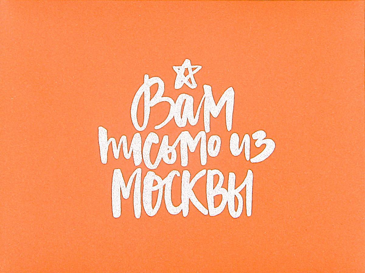Конверт Подписные Издания Вам письмо из Москвы12723Яркий красный конверт с удобным замочком на ниточке.