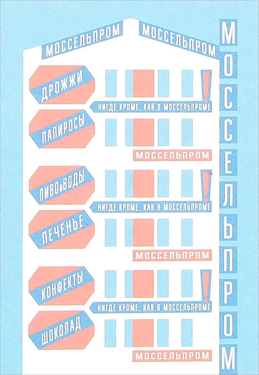 Открытка Подписные Издания Моссельпром25051 7_зеленыйСерия дизайнерских почтовых открыток.