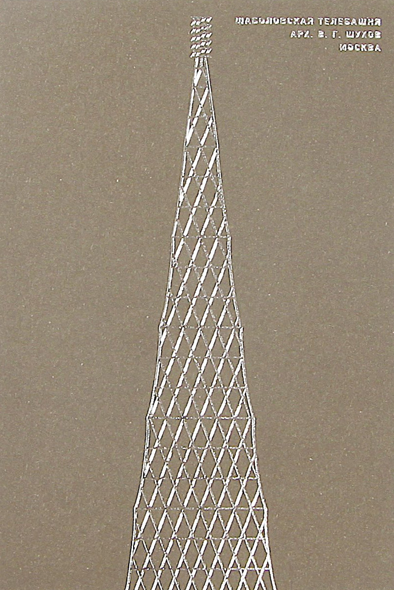 Открытка Подписные Издания Шуховская башняБрелок для ключейСерия дизайнерских почтовых открыток.