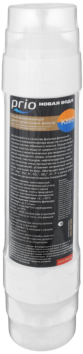 Картридж сорбционный Prio Новая вода, постфильтр, с минерализатором. K 880 постфильтр новая вода к 886 нв кку г1 ос