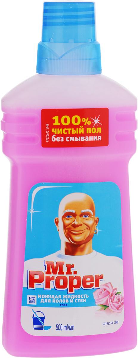 Моющая жидкость для полов и стен Mr. Proper, с ароматом розы, 500 мл10503Моющая жидкость Mr. Proper предназначена для очистки полов и стен от загрязнений. Ее безвредная Ph формула подходит для уборки различных поверхностей, включая лакированный паркет и ламинат. Не требует смывания. Обладает приятным ароматом розы.Товар сертифицирован.