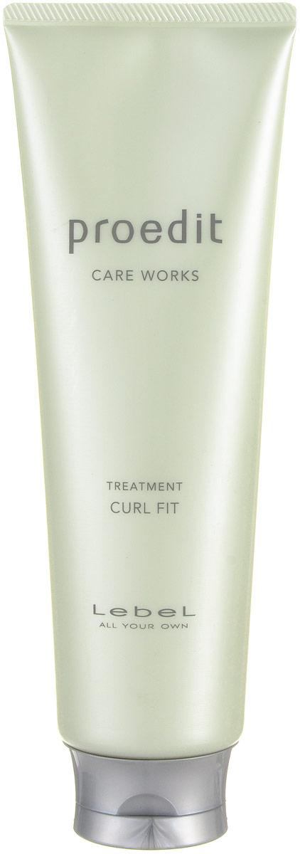 Lebel Proedit Care Маска для кудрявых волос Works Curl Fit 250 млFS-00897Восстанавливающая маска для тонких, сухих, непослушных и вьющихся волос Lebel Proedit Care Works: Восстанавливает и укрепляет волосы. Возвращает волосам природную пластику. Способствует формированию текстуры и объема волос. Придает волосам эластичность, плотность и блеск. SPF 15.