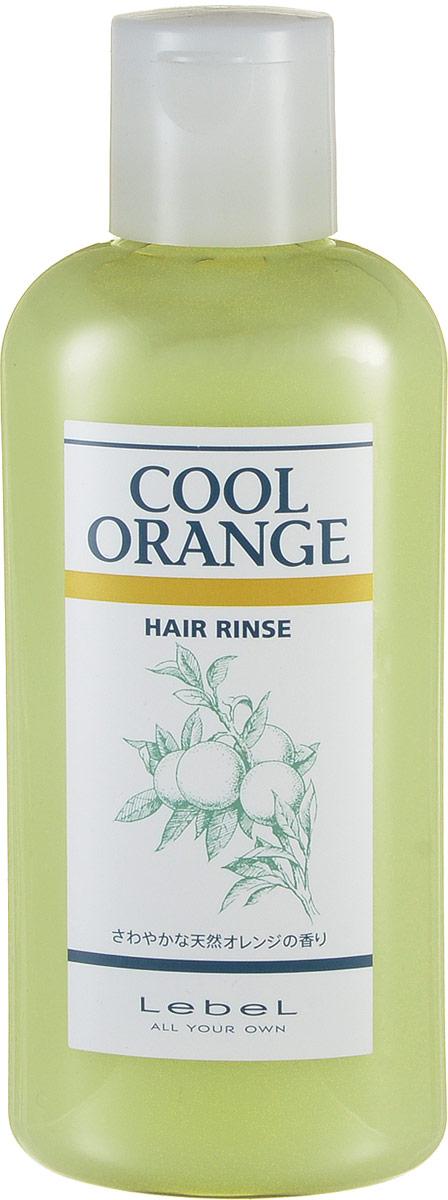 Lebel Cool Orange Бальзам-ополаскиватель Холодный Апельсин Hair Rinse 200 мл72523WDБальзам-ополаскиватель «Холодный апельсин» Lebel Cool Orange. Моментально увлажняет волосы и кожу головы. Придает волосам силу, натуральный блеск и шелковистость. Защищает от воздействия фена и агрессивной окружающей среды. Предотвращает впитывание посторонних запахов. SPF 15.