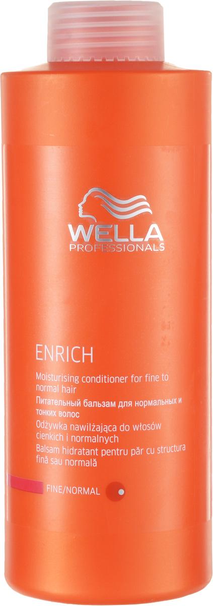 Wella Питательный бальзам Enrich Line для объема нормальных и тонких волос, 1000 млFS-00897Питательный бальзам для объема от Wella предназначен для тонких и нормальных волос. Данное средство обеспечивает комплексный уход за волосами: придает блеск, увлажняет, улучшает расчесываемость, оказывает антистатическое действие. Бальзам имеет нежную, легкую текстуру, он хорошо распределяется по всей длине волос. В основе препарата лежит уникальная формула: в состав входят компоненты, которые оказывают должный уход окрашенным волосам. В результате цвет со временем не тускнеет, а ваши локоны всегда остаются шелковистыми, послушными и объемными. Волосы легко укладываются и расчесываются.Уважаемые клиенты! Обращаем ваше внимание на возможные изменения в дизайне упаковки. Качественные характеристики товара остаются неизменными. Поставка осуществляется в зависимости от наличия на складе.