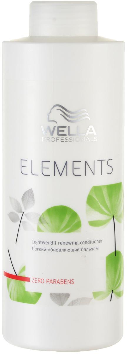Wella Легкий обновляющий бальзам Professionals Elements, 1000 мл390299Новая натуральная линия средств по уходу за волосами. В составе нет парабенов и сульфатов. Восстанавливает и защищает естественные силы волос, усиляет изнутри. Имеет легкую приятную консистенцию, что упрощает нанесение и распределение продукта по волосам. Обладает легким и приятным ароматом зеленого базилика, кедра, мускуса, водяной лилии. Защищает кератин волос от повреждений.