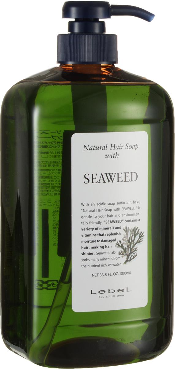 Lebel Natural Hair Шампунь с морскими водорослями Soap Treatment Seaweed, 1000 мл9290013Шампунь «Морские водоросли» Lebel Natural Hair Soap Treatment для нормальных волос и слабо повреждённых волос с экстрактом морских водорослей.Укрепляет волосы.Удобен для частого применения. Защищает от негативного воздействия окружающей среды. Выводит токсины из волос. Защищает от УФ (SPF 15).