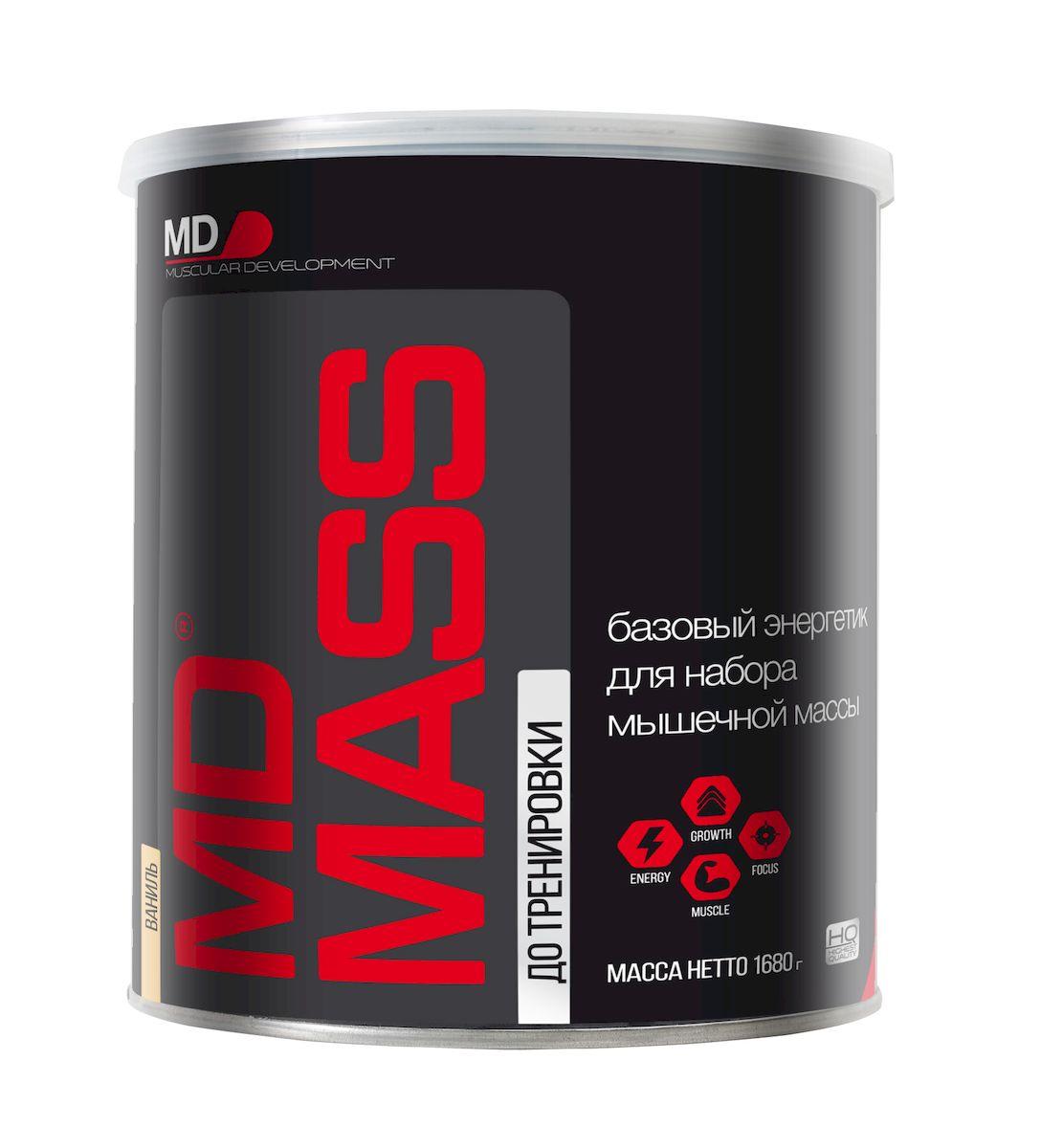 MD Энергетик Масс, 1,68 кг, ванильный4650069827352Базовый энергетик для набора мышечной массы MD Mass – формула для интенсивного набора сухой мышечной массы. MD Mass включает: Комплекс казеинатов молока, соевого и сывороточного белков, позволяющий сбалансировать аминокислотный профиль; смесь углеводов с пролонгированным временем расщепления; комплекс десяти витаминов; легкое смешивание без миксера;Состав: Белок 19 г на 10 столовых ложек (120г) с 400 мл воды, 31 г на 10 столовых ложек (120 г) с 400 мл 3% молока, углеводы 90 г на 10 столовых ложек (120г) с 400 мл воды, 109 г на 10 столовых ложек (120 г) с 400 мл 3% молока, Жир 4,2 г на 10 столовых ложек (120г) с 400 мл воды, 7,4 г 10 столовых ложек (120 г) с 400 мл 3% молока, калории 474 ккал на 10 столовых ложек (120г) с 400 мл воды, 707 ккал 10 столовых ложек (120 г) с 400 мл 3% молока, кальций 0,51 г на 10 столовых ложек (120г) с 400 мл воды, 0,87 г на 10 столовых ложек (120 г) с 400 мл 3% молока, магний 0,08 г на 10 столовых ложек (120г) с 400 мл воды, 0,13 г на 10 столовых ложек (120 г) с 400 мл 3% молока, натрий 250 мг на 10 столовых ложек (120г) с 400 мл воды, 450 мг 10 столовых ложек (120 г) с 400 мл 3% молока, калий 240 мг на 10 столовых ложек (120г) с 400 мл воды, 300 мг 10 столовых ложек (120 г) с 400 мл 3% молока,Фосфор 420 мг на 10 столовых ложек (120г) с 400 мл воды, 740мг на 10 столовых ложек (120 г) с 400 мл 3% молока. Добавленные витамины: Витамин C 79мг, витамин E 19,8мг, витамин B1 2,7мг, витамин B2 2,5мг, витамин B6 3,5мг, витамин B12 1,5мкг, витамин B3 23,5мг, витамин H 0,19мг, пантотеновая кислота 15,1мг, фолиевая кислота 0,53мг. Аминокислотный состав (на 100 г белка) Аланин 4230 мг, аргинин 4200 мг, аспарагиновая кислота 8070 мг, цистеин 670 мг, глютаминовая кислота 16570 мг, глицин 3870 мг,* гистидин 2130 мг, * изолейцин 4900 мг, * лейцин 6730 мг, * лизин 6170 мг, * метионин 1570 мг, * фенилаланин 3600 мг, пролин 6430 мг, серин 5930 мг.