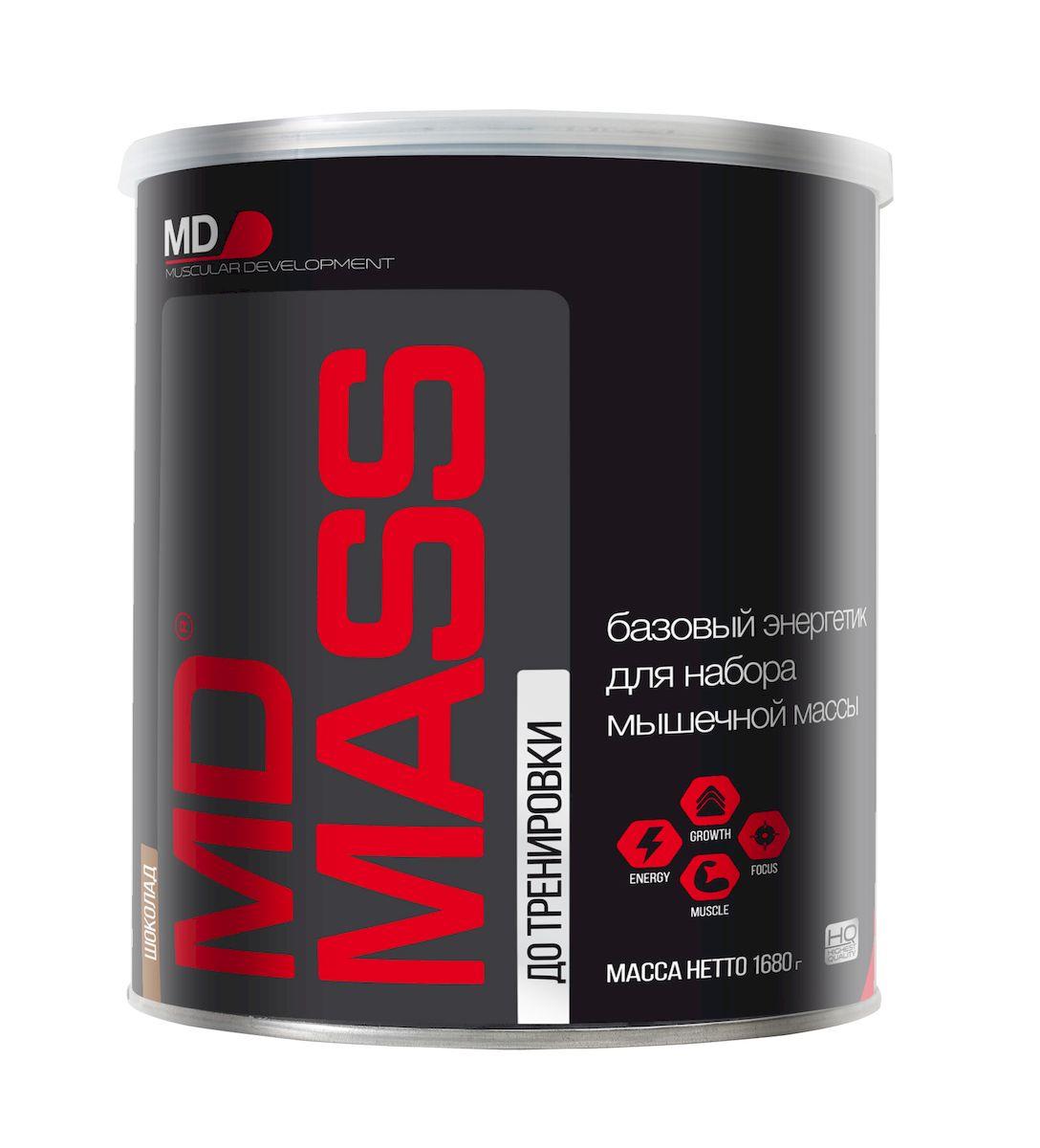 MD Энергетик Масс, 1,68 кг, шоколадныйO31601Базовый энергетик для набора мышечной массы MD Mass – формула для интенсивного набора сухой мышечной массы. MD Mass включает: Комплекс казеинатов молока, соевого и сывороточного белков, позволяющий сбалансировать аминокислотный профиль; смесь углеводов с пролонгированным временем расщепления; комплекс десяти витаминов; легкое смешивание без миксера;Состав: Белок 19 г на 10 столовых ложек (120г) с 400 мл воды, 31 г на 10 столовых ложек (120 г) с 400 мл 3% молока, углеводы 90 г на 10 столовых ложек (120г) с 400 мл воды, 109 г на 10 столовых ложек (120 г) с 400 мл 3% молока, Жир 4,2 г на 10 столовых ложек (120г) с 400 мл воды, 7,4 г 10 столовых ложек (120 г) с 400 мл 3% молока, калории 474 ккал на 10 столовых ложек (120г) с 400 мл воды, 707 ккал 10 столовых ложек (120 г) с 400 мл 3% молока, кальций 0,51 г на 10 столовых ложек (120г) с 400 мл воды, 0,87 г на 10 столовых ложек (120 г) с 400 мл 3% молока, магний 0,08 г на 10 столовых ложек (120г) с 400 мл воды, 0,13 г на 10 столовых ложек (120 г) с 400 мл 3% молока, натрий 250 мг на 10 столовых ложек (120г) с 400 мл воды, 450 мг 10 столовых ложек (120 г) с 400 мл 3% молока, калий 240 мг на 10 столовых ложек (120г) с 400 мл воды, 300 мг 10 столовых ложек (120 г) с 400 мл 3% молока,Фосфор 420 мг на 10 столовых ложек (120г) с 400 мл воды, 740мг на 10 столовых ложек (120 г) с 400 мл 3% молока. Добавленные витамины: Витамин C 79мг, витамин E 19,8мг, витамин B1 2,7мг, витамин B2 2,5мг, витамин B6 3,5мг, витамин B12 1,5мкг, витамин B3 23,5мг, витамин H 0,19мг, пантотеновая кислота 15,1мг, фолиевая кислота 0,53мг. Аминокислотный состав (на 100 г белка) Аланин 4230 мг, аргинин 4200 мг, аспарагиновая кислота 8070 мг, цистеин 670 мг, глютаминовая кислота 16570 мг, глицин 3870 мг,* гистидин 2130 мг, * изолейцин 4900 мг, * лейцин 6730 мг, * лизин 6170 мг, * метионин 1570 мг, * фенилаланин 3600 мг, пролин 6430 мг, серин 5930 мг.