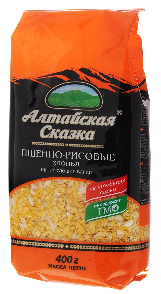 Алтайская Сказка хлопья пшенно-рисовые, 400 г0120710Сочетание рисовых и пшенных хлопьев - это не только нежный вкус и аромат, но и энергия на весь день. Питательный завтрак, легкий обед или ужин готовится всего три минуты - достаточно залить хлопья горячей водой. Пшенно-рисовые хлопья улучшают обмен веществ и являются сбалансированным диетическим продуктом. Их аппетитный аромат по достоинству оценят и взрослые, и дети, а разнообразие блюд из пшенно-рисовых хлопьев порадует каждую хозяйку.