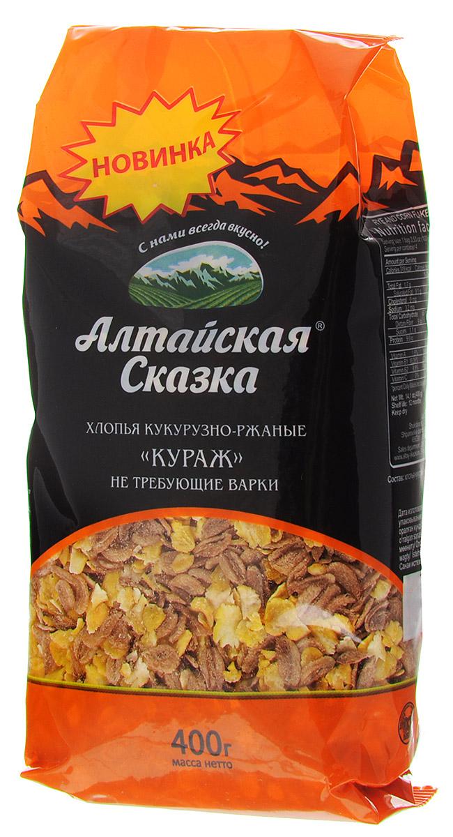 Алтайская Сказка Кураж хлопья кукурузно-ржаные, 400 гбмя013Хлопья Алтайская сказка объединили вкус и пользу кукурузы и ржи. Их идеально сбалансированный состав не имеет аналогов на рынке. Отличаются уникальной питательностью и способностью насыщать быстро и надолго. Кураж – это современный питательный завтрак для тех, кто следит за своим здоровьем и ценит свое время.Хлопья не требуют варки: достаточно залить их горячей водой или молоком – и через три минуты вкусный и полезный завтрак готов. Это особенно удобно в дороге, на даче или на природе. Особая рекомендация для ценителей вкусного и разнообразного питания: попробуйте смесь кукурузных и ржаных хлопьев Кураж с добавлением соевого соуса — откройте еще одну грань неповторимого вкуса.
