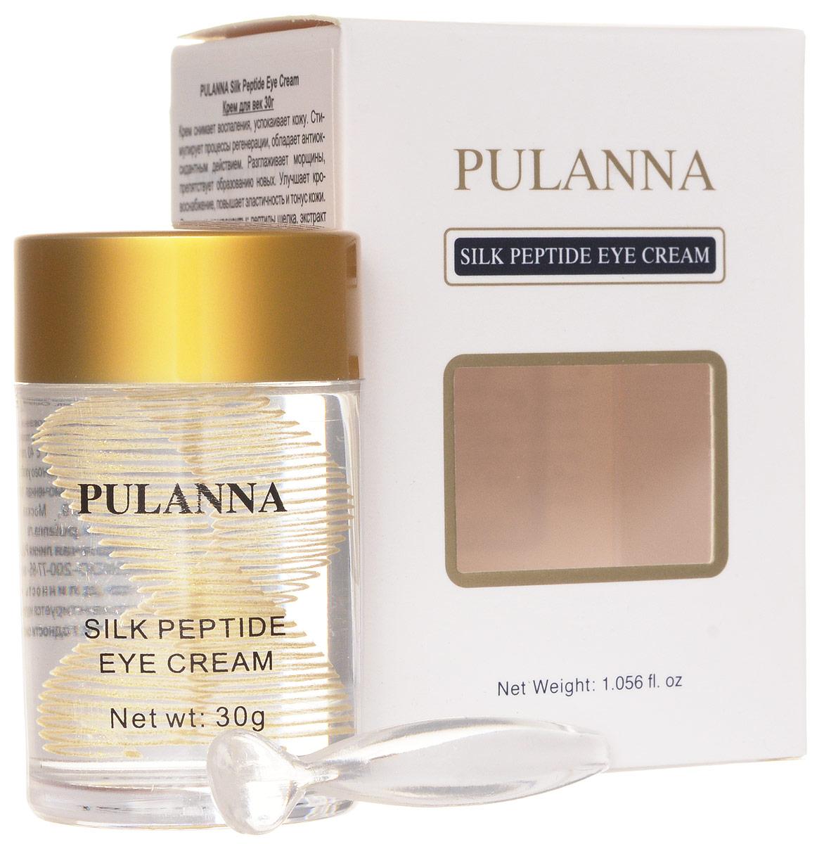 Pulanna Крем для век на основе пептидов шелка - Silk Peptide Eye Cream 30 г5902596005191Крем содержит необходимые коже аминокислоты, которые нормализуют водный и белковый обменные процессы. Насыщает кожу витаминами и микроэлементами, укрепляет сосуды. Обладает антиоксидантным действием, повышает клеточный иммунитет. Интенсивно увлажняет, придает мягкость и эластичность. Сглаживает морщинки, мимические линии, заломы, препятствует образованию новых. Оказыает успокаивающее действие. Препятствует иссушению кожи век.Рекомендован с 40 лет.