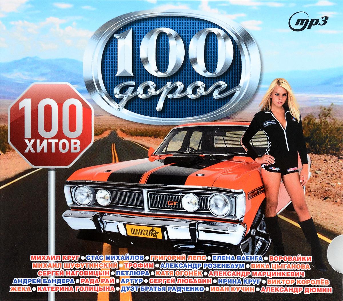 Михаил Круг,Трофим,Воровайки 100 дорог. 100 хитов (mp3) cd григорий лепс ты чего такой серьезный