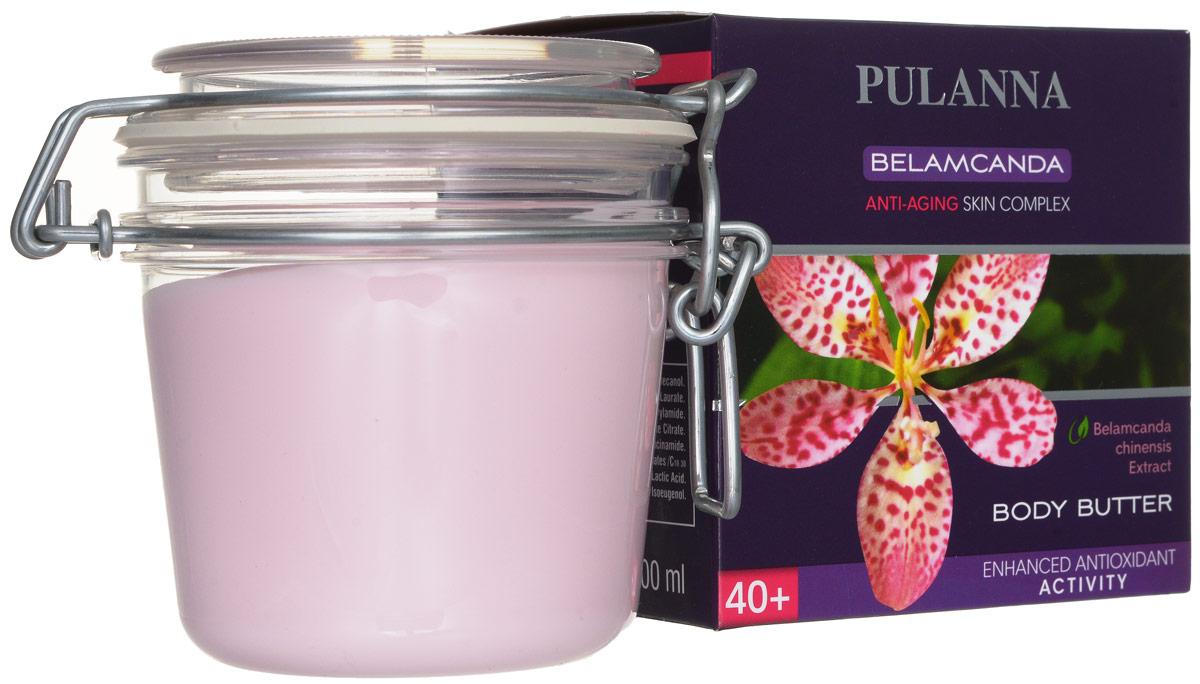 Pulanna Масло для тела с подтягивающим эффектом на основе беламканды - Body Butter 200 млFS-54114Содержит активные ингредиенты из корня беламканды китайской, арганового масла, которые тщательно и нежно ухаживают за кожей тела, значительно повышая ее упругость и эластичность, что особенно важно для женщин в период менопаузы. Витамины, содержащиеся в масле, питают, защищают ее от возрастного истончения, стимулируют выработку коллагена и церамидов в коже. Мультиактивное масло активно восстанавливает гидролипидный барьер, увлажняет, питает кожу, препятствует образованию растяжек. Снимает сухость, стянутость, шелушение кожи. Рекомендуется для всех типов кожи.