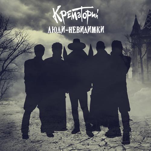 Альбом продается эксклюзивно на Ozon.ruШестнадцатый по счёту номерной альбом легенды русского рока - московской группы