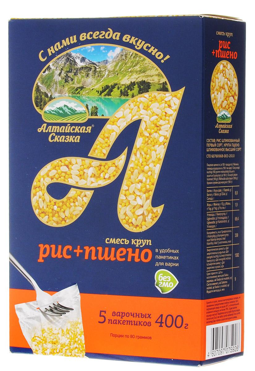 Алтайская Сказка смесь круп рис+пшено в пакетах для варки, 400 г (5х80 г)0120710Две крупы Алтайская Сказка - это идеально сбалансированный состав злаков и оригинальный вкус. Смесь круп Рис + Пшено сочетает в себе питательные свойства двух популярный круп, который обладают нежным вкусом и приятным ароматом. Смеси круп Алтайская Сказка разнообразят ваш рацион с минимумом усилий, а удобный и быстрый способ приготовления сэкономит драгоценное время.