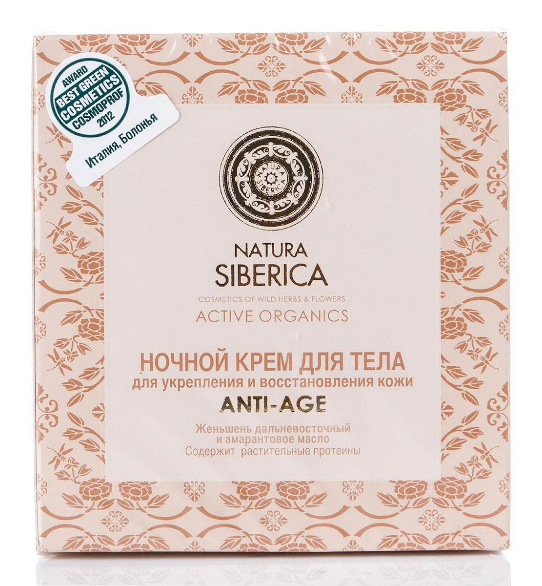Natura Siberica ночной крем для тела Для укрепления и восстановления кожи Anti-Age 370 г086-30389Во время сна кожа интенсивно восстанавливается. Для того чтобы сделать этот процесс наиболее эффективным, мы создали специальный ночной крем для тела NaturaSiberica на основе амарантового масла и женьшеня дальневосточного. Амарантовое масло - одно из лучших средств для увлажнения и защиты кожи. Масло семян амаранта обладает уникальным составом биологически активных веществ: провитамины, ненасыщенные жирные кислоты и витамин Е, необходимый для здоровья кожи. Женьшень дальневосточный с давних времен известен своей удивительной целительной силой и возможностями продлевать молодость человека. Женьшень ускоряет процессы обновления кожи и возвращает ей высокий тонус, а также свойственные молодости упругость и эластичность.Уважаемые клиенты!Обращаем ваше внимание на возможные изменения в дизайне упаковки. Качественные характеристики товара остаются неизменными. Поставка осуществляется в зависимости от наличия на складе.