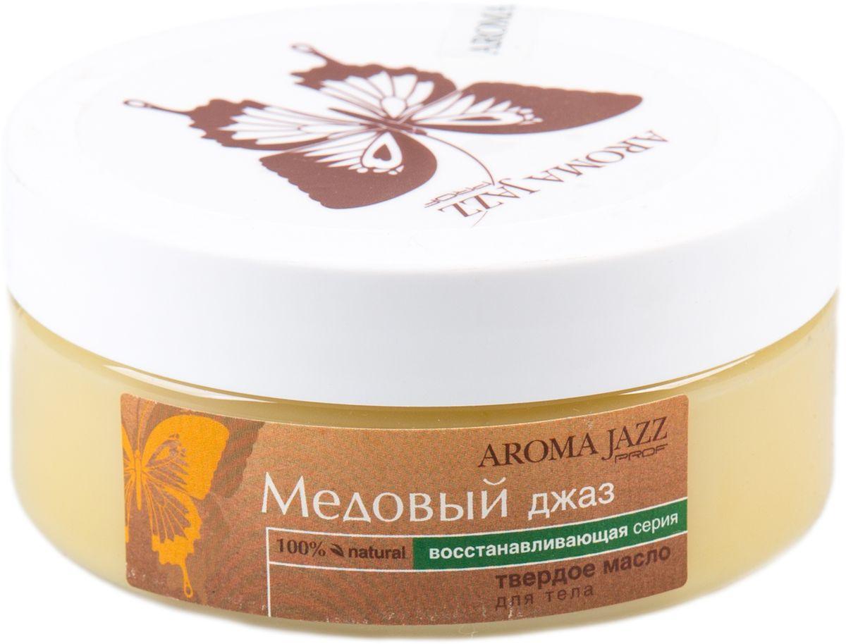 Aroma Jazz Твердое масло Медовый джаз, 150 млFS-00897Действие: абсорбирует токсины и способствует быстрому выведению их из организма, оказывает обеззараживающее действие, придает коже свежесть и бархатистость, сглаживает морщины. Имеет способность смягчать кожу и увеличивать приток крови к кожному покрову, улучшая его питание. Противопоказания: индивидуальная непереносимость компонентов продукта.